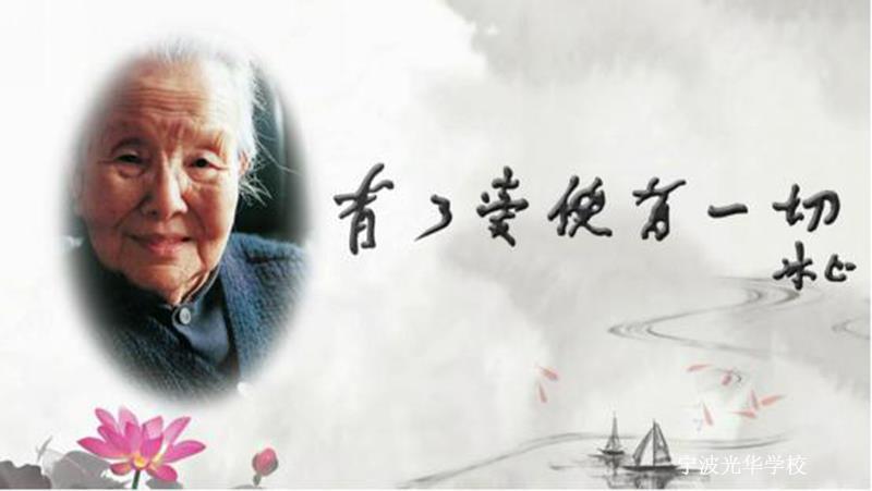 宁波光华学校名誉校长---冰心图片